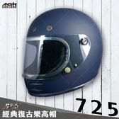 [中壢安信] GP5 725 素色 消光藍 經典復古 全罩 樂高帽 安全帽