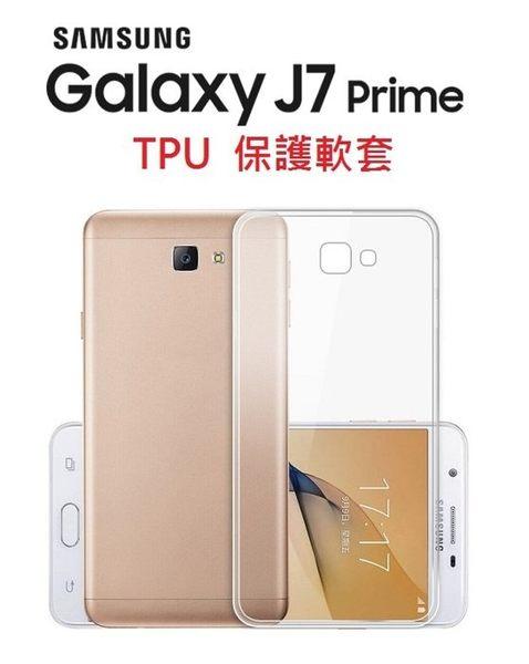 Samsung J7 J7Prime J7Pro J730 J710 手機套 矽膠 TPU 套 果凍套 保護套 超透明【采昇通訊】