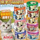 【zoo寵物商城】日本Aixia愛喜雅 燒津系列貓罐-70g/罐