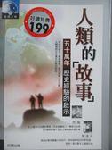 【書寶二手書T1/歷史_NBI】人類的故事_房龍