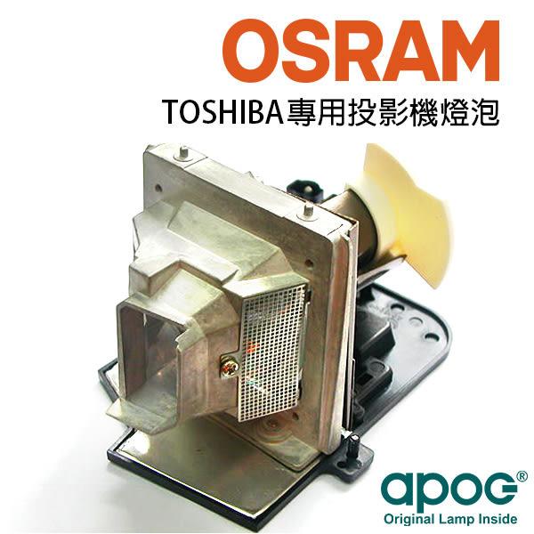 【APOG投影機燈組】適用於《TOSHIBA TLP-ET20》★原裝Osram裸燈★