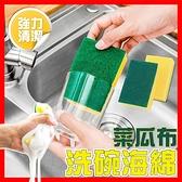 廚房菜瓜布【HU090】雙面海棉 廚房清潔 百潔布 海綿擦 刷碗布 洗碗 洗鍋 雙面魔力擦 洗碗刷