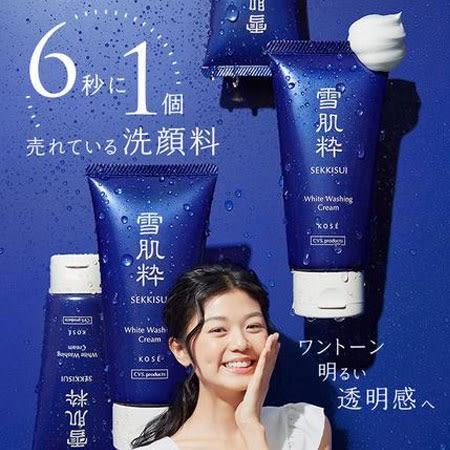 日本 KOSE 高絲 雪肌粹洗面乳 80g 潔面乳 洗顏乳 洗面乳 洗臉 清潔 7-11 限定販售