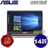 ASUS UX410UF-0083C8550U ◤刷卡◢14吋FHD輕能筆電 (i7-8550U/8G/1TB+128G SSD/MX 130 2G)玫瑰金