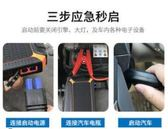 汽車應急啟動電源12v電瓶搭電寶打火小救急車載備用充電寶   MKS宜品