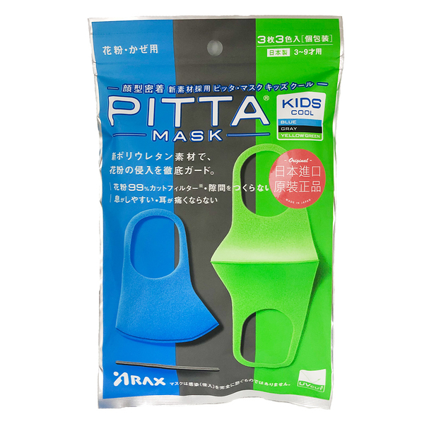 PITTA MASK KIDS COOL 顏型密著新素材口罩 兒童酷 (贈拋棄式口罩3入)【UR8D】