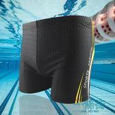 男士游泳褲防水速干平角褲泳衣泳褲男比賽大碼泡溫泉泳褲透氣潮【一條街】