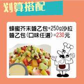 1kg蜂蜜芥末醬乙包+250g沙拉醬乙包(口味任選)只要230元