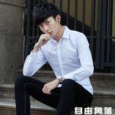 春夏季白色男士長袖襯衫免燙純色西裝打底村衫韓版商務修身正裝襯衣 自由角落