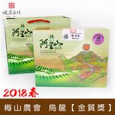 2018春 梅山鄉農會 烏龍組金質獎 峨眉茶行