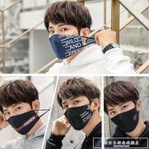 口罩男潮款個性黑韓版大學生防塵風透氣可清洗棉易呼吸『韓女王』