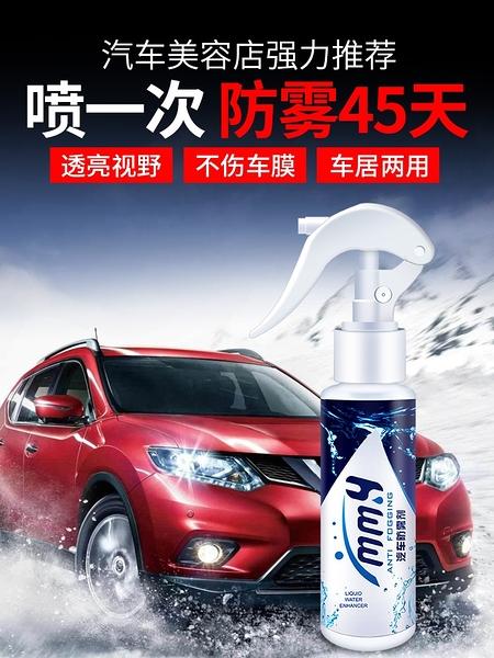 防霧劑汽車擋風玻璃長效除霧用品車窗去起霧車用後視鏡防雨膜噴劑