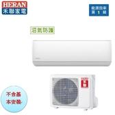 【禾聯冷氣】11-13坪 R32冷媒一對一變頻冷暖《HI/HO-GF72H》1級省電 年耗電1672度全縮機10年保固