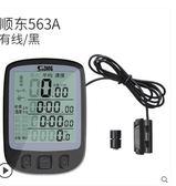 騎行碼表山地自行車防水無線夜光碼表中文大屏里程表邁速表
