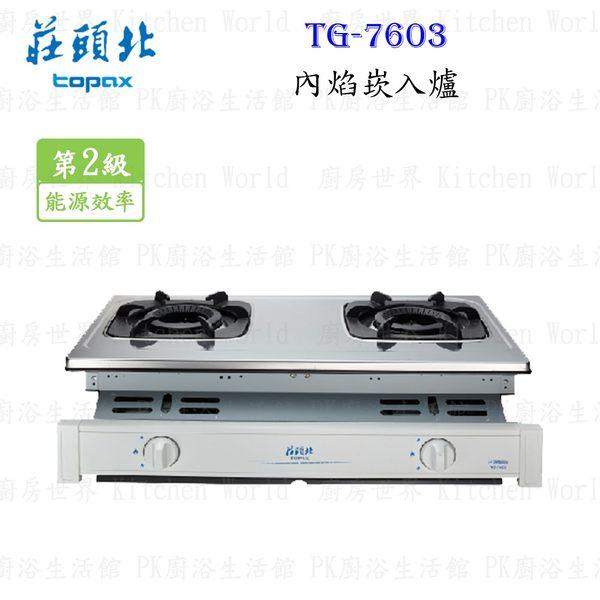 【PK廚浴生活館】高雄莊頭北 TG-7603 雙環內焰嵌入爐 ☆ 瓦斯爐 熱效率更提升 實體店面 可刷卡