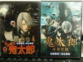 挖寶二手片-U07-246-正版DVD*日片【鬼太郎 1+2(千年咒歌)/套裝】-
