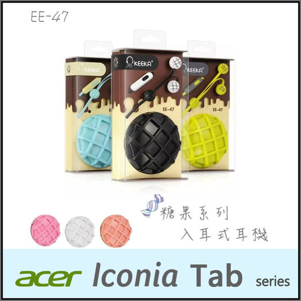 ☆糖果系列 EE-47 入耳式麥克風耳機/Acer Iconia Tab 8 A1-840F HD/Tab 10 A3-A30