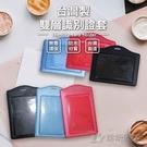 【珍昕】台灣製 雙層識別證套 兩款可選 顏色隨機出貨(長約7-8cmx寬約10-11cm)/證件套