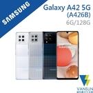 【贈32G記憶卡+傳輸線+立架】Samsung Galaxy A42 5G (6G/128G) 6.6吋 智慧型手機【葳訊數位生活館】
