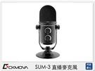 CKMOVA SUM-3 直播 麥克風 (SUM3,公司貨)