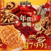 年貨國民零嘴大PK-好味88折【快車肉乾】熱銷肉乾/國民零嘴-5入組,799元【免運】