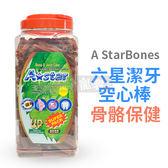 [寵樂子]美國A Star – Bones六星潔牙棒-骨骼保健 桶裝 M/S/SS號