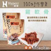 【毛麻吉寵物舖】Hyperr超躍 手作雞軟骨-三件組 雞肉/寵物零食/狗零食/貓零食