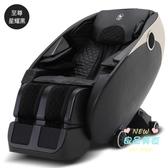 按摩椅 新款按摩椅家用全身全自動電動太空豪華艙多功能按摩沙發T 3色
