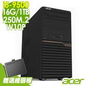 【送Wacom繪圖板】Acer電腦 P10F6 i5-9500/16G/1T+250M.2 NVMe/GTX1660/W10P 繪圖電腦