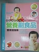 【書寶二手書T2/保健_EYC】寶寶最愛吃的營養副食品-實用加強版_王安琪