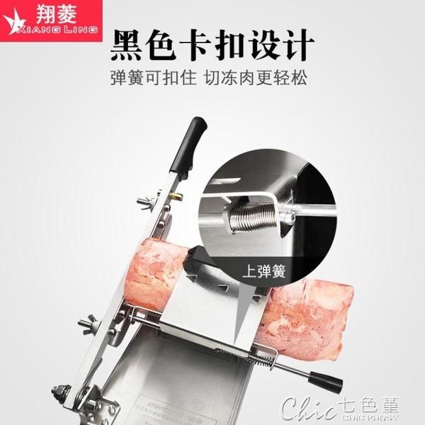 快速出貨 羊肉捲切片機家用小型涮羊肉手動肉片機刨肉機商用凍肉神器肥牛肉 【新春歡樂購】