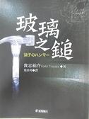 【書寶二手書T7/翻譯小說_BEB】玻璃之鎚_貴志祐介