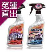 黑珍珠 輪胎清潔保養組-頂級系列《免運》(汽車 鋁圈 打蠟 去汙)【免運直出】
