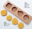 木質月餅模具糕點印模水晶糕餅印糍粑艾葉草粑印模南瓜餅模具   雙十二全館免運