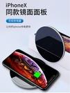 無線充電器 iphoneX蘋果11無線充電器iphone手機p30pro快充X頭8plus通用8p小米qi 維多