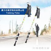 登山杖折疊超輕伸縮外鎖多功能可調節拐杖棍戶外徒步爬山防滑裝備 LH2719【3C環球數位館】
