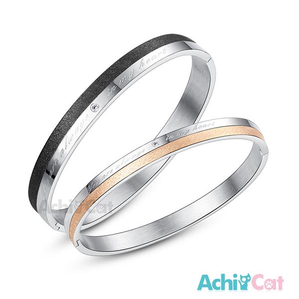 AchiCat 情侶手環 白鋼手環 碰觸我心 單個價格 情人節禮物 B8012