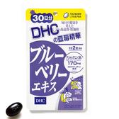 DHC藍莓精華(30日份)