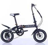 男女式摺疊自行車14寸變速減震成人學生兒童便攜代駕單車igo 衣櫥の秘密