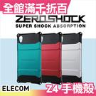 日本亞馬遜熱銷 ELECOM PM-SOZ4ZERO Sony Xpeira Z4 手機殼 ZEROSHOCK 【小福部屋】