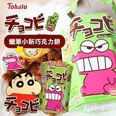 日本 Tohato 東鳩 蠟筆小新巧克力餅 (附貼紙) 25g 小新 蠟筆小新 巧克力餅 餅乾 零食