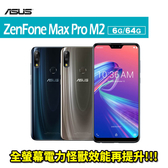 ASUS ZenFone Max Pro M2 ZB631KL 6G/64G 智慧型手機 24期0利率 免運費