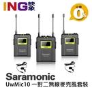 【24期0利率】Saramonic 楓笛 一對二 無線麥克風套裝 UwMic10 (RX10+TX10+TX10) 總代理公司貨