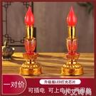 電燭燈供奉電蠟燭臺財神燈佛前供燈家用一對供佛長明燈佛供燈佛燈 小艾新品