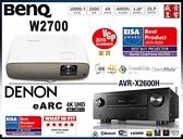 『盛昱音響』『DENON AVR-X2600H 環繞擴大機+BENQ W2700 4K投影機』現貨