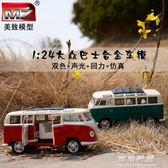 美致聲光回力合金汽車模型1:24大眾巴士原廠模擬兒童益智玩具擺件YJT 流行花園