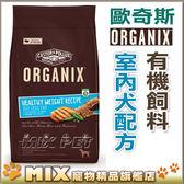 ◆MIX米克斯◆歐奇斯ORGANIX.有機飼料【室內犬400g】體驗包.WDJ推薦優良級飼料