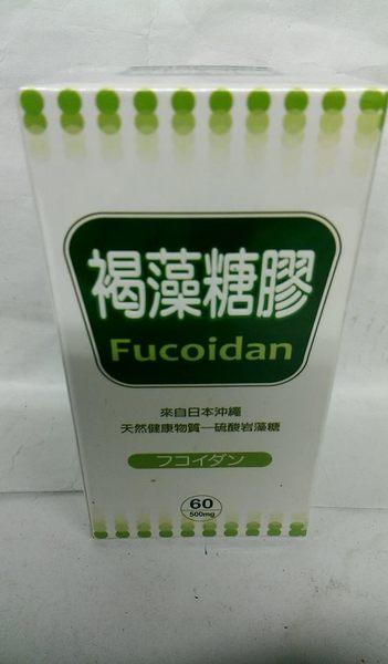 沖繩 褐藻糖膠 素膠囊 60粒(瓶)*12瓶