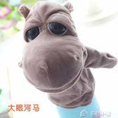 毛絨動物手偶玩具嘴巴能動兒童腹語手套表演布偶兔子手指玩偶娃娃中元特惠下殺