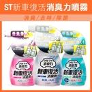 【妃凡】《ST 新車復活 消臭力噴霧 250ML》車用劑 消臭劑 噴霧 除臭 抗菌 275